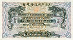 10 Mexican Dollars. Russo-Chinese Bank. 1909. CINS0543r.jpg