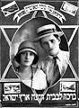 1927 Rosh Hashanah greeting card - Lichthoise (3).jpg