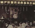 1952-08 中国伊斯兰教协会筹备会议 1952年7月.png