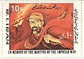 "1981 ""In Memory of The Martyrs of The Imposed War"" stamp of Iran.jpg"