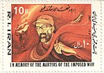 """1981 """"In Memory of The Martyrs of The Imposed War"""" stamp of Iran.jpg"""