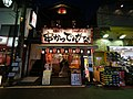 1 Chome Ōfuna, Kamakura-shi, Kanagawa-ken 247-0056, Japan - panoramio (101).jpg