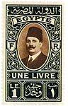 1 Livre Kingdom of Egypt stamp Fouad I.jpg