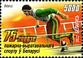 2012. Stamp of Belarus 34-2012-08-30-m.jpg