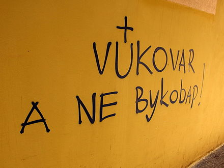 "Anti-Cyrillic Graffiti depicting the ""U"" symbol of the Ustase 20130609 Zagreb 041.jpg"