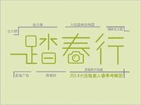 2014大连维基人春季考察团海报横.png