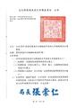 20160115 ROC-MOC-BAMID 局視(推)字第1053000201號公告.pdf