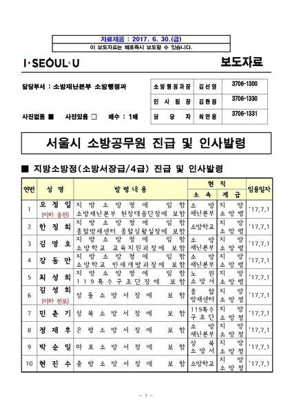 2017-07-01(즉시보도자료제공)서울시소방공무원진급및인사발령