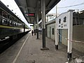 201908 Nameboard of Puxiong Station on Platform 1.jpg