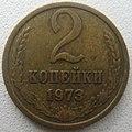 2 kopecks 1973, USSR (reverse).jpg