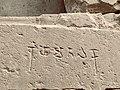 3rd century BCE to 7th century CE Sannathi Sannati Sonti ancient city archaeological site, Karnataka India - 98.jpg