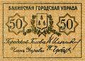 50 kopeks 1918 Baku Municipality a.jpg