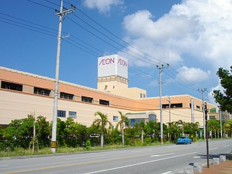 Chatan, Okinawa - Image: AEON Chatan Shopping Center 1