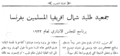 AMNEF.Maghrib2.png