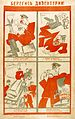 A Soviet soldier dies of dysentery as a result of eating unw Wellcome L0032151.jpg