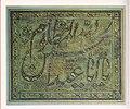 A decorative panel of calligraphy, Signed by Zarrin Qalam Taj al-shu'ara, 1321 AH.jpg