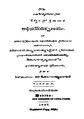 Abhinaya-Darpanamu1887.pdf