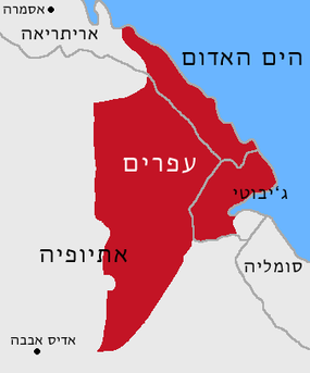 Afar location.PNG