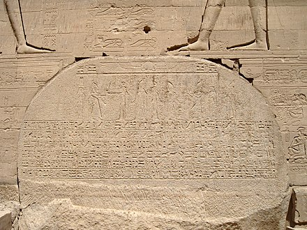 Stele of Ptolemy VI at Philae, recording the grant of tax revenues to the Temple of Isis Agilkia Isis-Tempel 24.JPG
