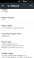 Android 5.1.1 на Samsung Galaxy S.png