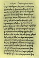 Anglo-Saxon Chronicle - C - 871.jpg