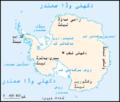 Antarctica in Punjabi.png