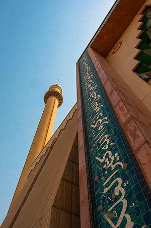 Abuja National Mosque - Image: Arabic calligraphy outside the Abuja National Mosque