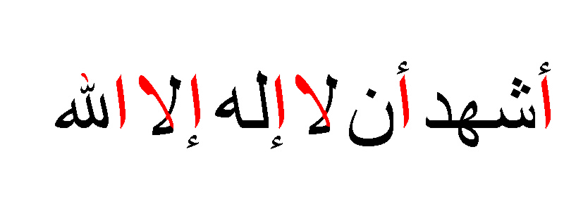 Ashhadu an la ilaha illa llah (alif highlighted)