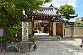 Asuka-dera, sanmon.jpg