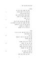 BAVLI 21 Bava metsia 06 HASOKHER ET HA'UMANIN line.pdf