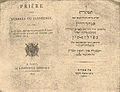 Brockhaus and Efron Jewish Encyclopedia e14 298-0.jpg