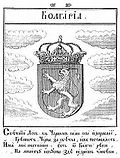 Coat of arms of Bulgaria from Stematography by Hristofor Zhefarovich