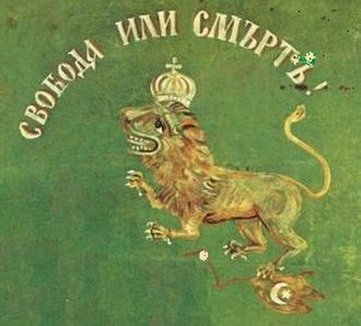 Bulgarian Legion - Another banner used by the legionaries.