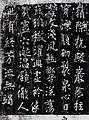 Calligraphy of Emperor Tang Taizong.jpg