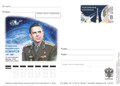 Card-russia2017-vladimir-mihailovich-komarov-exploring-cosmos.png