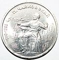 Chaykovskiy 1 ruble1990.JPG