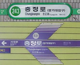 Chungjeongno station - Chungjeongno Station