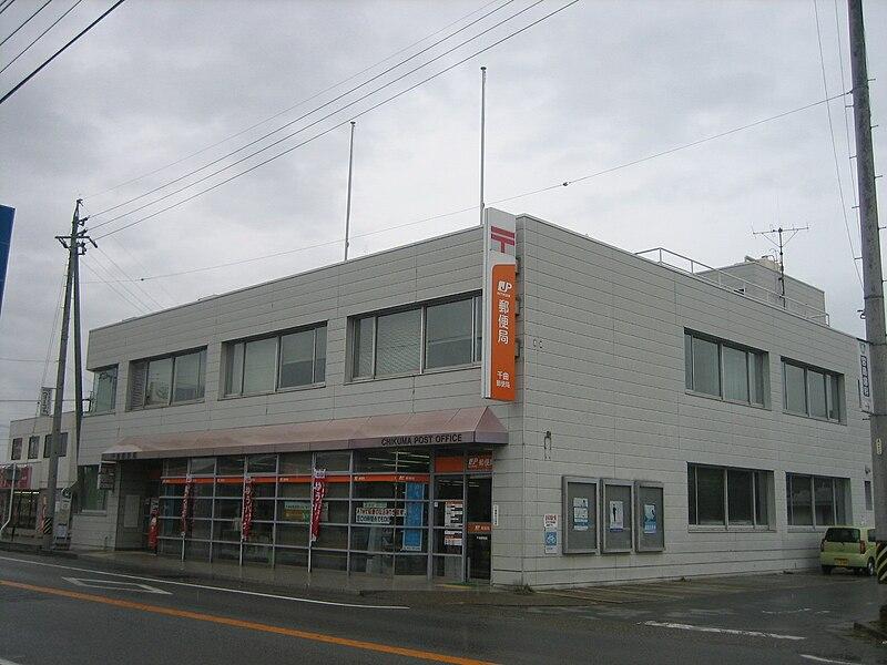 File:Chikuma post office 11035.JPG