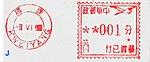 China meter stamp BA2J.jpg