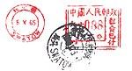 China stamp type BC10 2.jpg