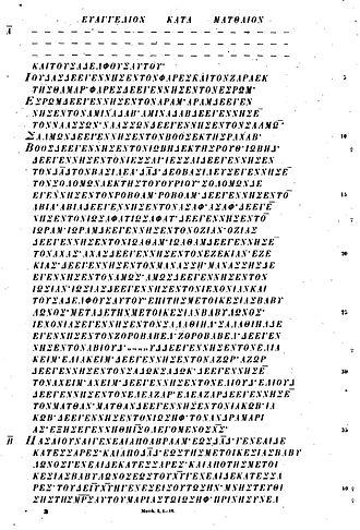 Codex Ephraemi Rescriptus - Matthew 1:2–18 in Tischendorf's facsimile edition