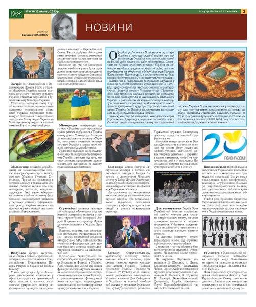 File:Culture and life, 06-2015.pdf