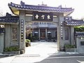Dongfang Temple 東方寺 - panoramio.jpg