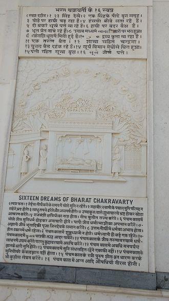 Bharata Chakravartin - Auspicious dreams of Bharata