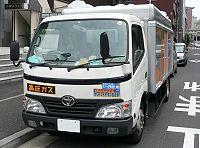 Toyota Dyna thumbnail