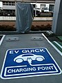EV Quick Charging Point for NISSAN LEAF..jpg