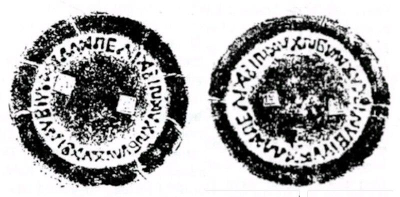 Eastern Han ingot imprints with barbarous Greek inscriptions.jpg