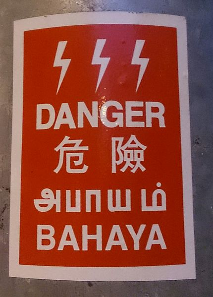 File:Electrical danger sign.jpg