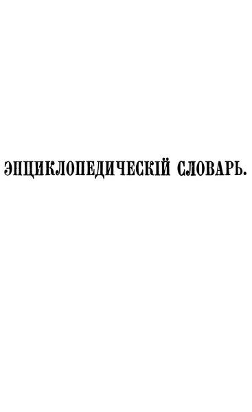 File:Encyclopedicheskii slovar tom 15 a.djvu