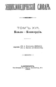 Encyclopedicheskii slovar tom 15 a.djvu